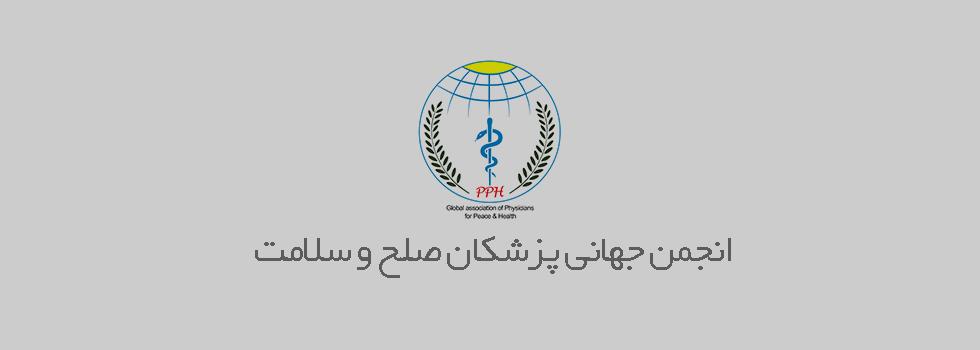 دبیر کمیته فرهنگی انجمن جهانی پزشکان صلح و سلامت برگزیده شد